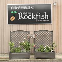 ロックフィッシュの店舗外観