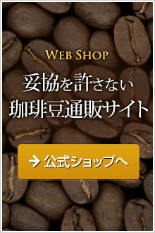 妥協を許さない珈琲豆通販サイト
